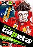 capeta 中学生編(4) 最後のカート、そして新たなる戦場 「フォーミュラ」!! (講談社プラチナコミックス)