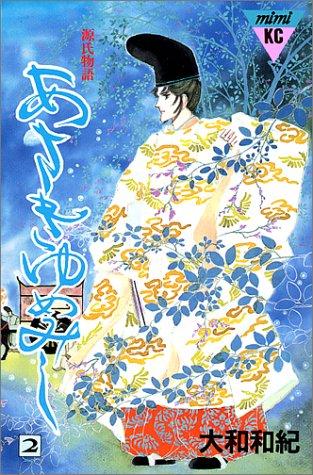 あさきゆめみし―源氏物語 (2) (講談社コミックスミミ (961巻))の詳細を見る
