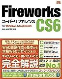 Fireworks CS6 スーパーリファレンス for Windows & Macintosh