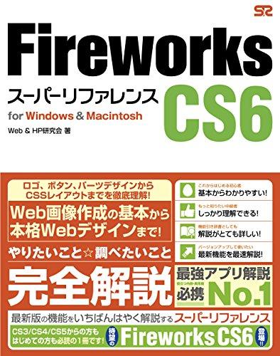 Fireworks CS6 スーパーリファレンス for W...