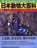 日本動物大百科 (9) 昆虫2 画像