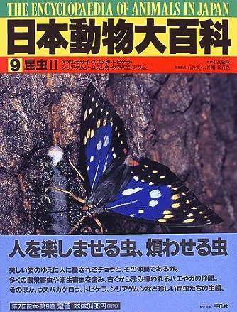 日本動物大百科 (9) 昆虫2