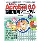 Adobe Acrobat6.0徹底活用マニュアル (一人でできる図解でわかる)