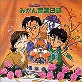 〈ANIMEX1200 Special〉(10)みかん絵日記 イメージ・アルバム みかん音楽日記