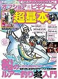 オフショアビギナーズ超基本編―船のルアー釣り「超」入門 (CHIKYU-MARU MOOK SALT WATER)