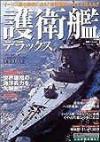 護衛艦デラックス (別冊ベストカー)