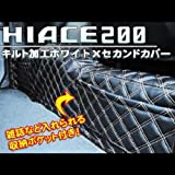 ハイエース 200系 内装 パーツ 標準車 セカンドカバー キルト加工
