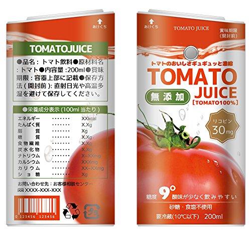 glo シール カバー 飲み物 / B_トマトジュース...