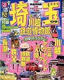 るるぶ埼玉 川越 鉄道博物館'09 (るるぶ情報版 関東 4) 画像