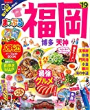 まっぷる 福岡 博多・天神'19 (マップルマガジン 九州 2)