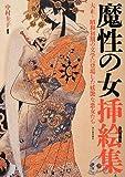 魔性の女挿絵集 ---大正〜昭和初期の文学に登場した妖艶な悪女たち (らんぷの本)