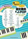 超ラク~に弾けちゃう! ピアノ・ソロ 初心者の超定番曲&J-POPスーパーベスト[2017年度版] (超ラク~に弾けちゃう!ピアノ・ソロ)