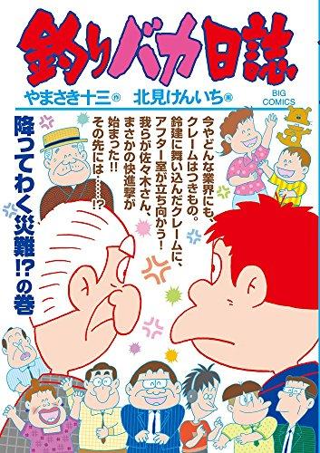 釣りバカ日誌 97 (ビッグコミックス)