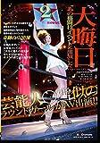 大晦日あの格闘技イベントに出演した芸能人○雪似のラウンドガールがAV出演! ! [DVD]