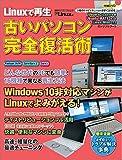 Linuxで再生 古いパソコン完全復活術(日 経BPパソコンベストムック) (日経BPパソコンベストムック)