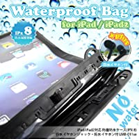 FJK iPad iPad2 iPad(第3世代)対応 防塵防水ケース(IPX 8)/防水イヤホンジャック・防水イヤホン付 LMB-011se Water.