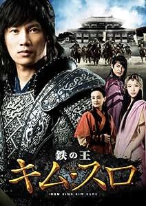 鉄の王 キム・スロ 最終章 <ノーカット完全版> [DVD]