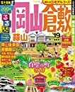 るるぶ岡山 倉敷 蒜山'19 (るるぶ情報版 中国 3)