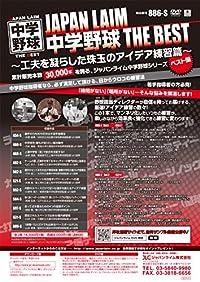 JAPAN LAIM 中学野球 THE BEST~工夫を凝らした珠玉のアイデア練習篇~[野球 886-S 全2巻]