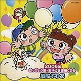 2005年はっぴょう会・おゆうぎ会用CD(1)風船ぷわあ(年少以下)