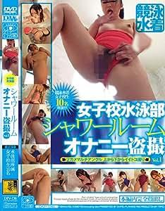 女子校水泳部 シャワールームオナニー盗撮 Vol.1 [DVD]