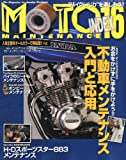 MOTO MAINTENANCE INDEX (モトメンテナンス・インデックス) 2013年 10月号 [雑誌]