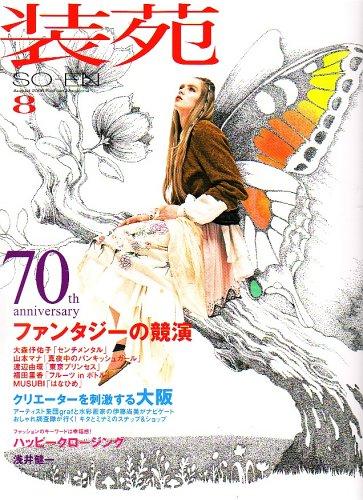 装苑 2006年 08月号 [雑誌]の詳細を見る