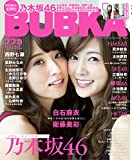 BUBKA (ブブカ) 2016年11月号