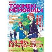 ときめきメモリアル4きらめきウォッチャー新生活スタートガイド (KONAMI OFFICIAL BOOKS)