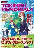 ときめきメモリアル4きらめきウォッチャー新生活スタートガイド (KONAMI OFFICIAL BOOKS / コナミデジタルエンタテインメント のシリーズ情報を見る