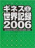 ギネス世界記録〈2006〉