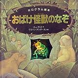 おばけ怪獣のなぞ (ホログラム絵本)
