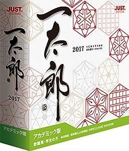 一太郎2017 アカデミック版