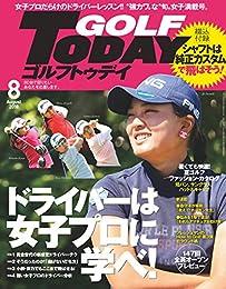 GOLF TODAY (ゴルフトゥデイ) 2018年 8月号 [雑誌]
