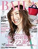 BAILA (バイラ) 2017年10月号 [雑誌]