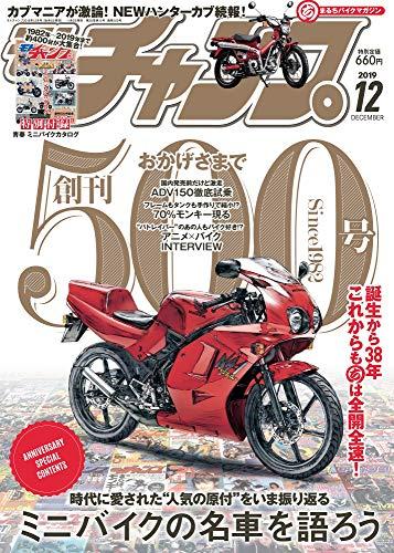 モトチャンプ 2019年 12月号 通巻500号記念号 【特別付録】1982 - 2019 ミニバイク カタログ  400台掲載!