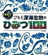 超キモイ! ブキミ深海生物のひみつ100 (SG100)