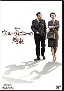 ウォルト・ディズニーの約束 [DVD]