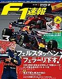 F1速報 2019年 5/30号 第5戦 スペイン GP 画像