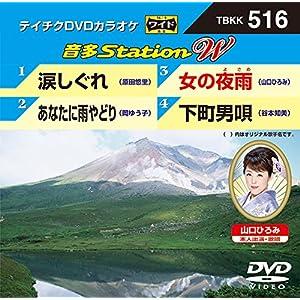 涙しぐれ/あなたに雨やどり/女の夜雨/下町男唄 [DVD]