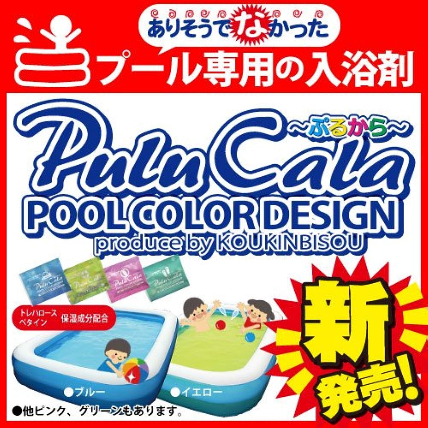 バッチもっともらしい魅力的【プール専用入浴剤】ぷるから ブルー10回分セット(25g×10) 目や口に入っても大丈夫!