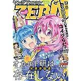 ヤングアニマルZERO 2021年 2/1 号 [雑誌]: ヤングアニマルZERO 増刊