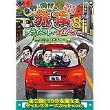 東野・岡村の旅猿8 プライベートでごめんなさい・・・ 高尾山・下みちの旅 プレミアム完全版