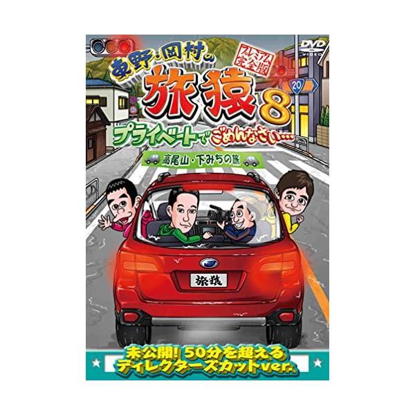 東野・岡村の旅猿8 プライベートでごめんなさい・...の商品画像
