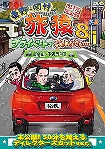 東野・岡村の旅猿8 プライベートでごめんなさい・・・ 高尾山・下みちの旅 プレミアム完全版 [DVD]