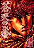 蒼天の拳 18 (BUNCH COMICS)