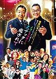 ノブ&フッキーのスナックに癒されて[MUBD-1033][DVD] 製品画像