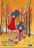 フリースタイル (Vol.2)特集:私たちの『少女漫画』