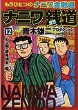 ナニワ銭道 12―もうひとつの「ナニワ金融道」 (トクマコミックス)