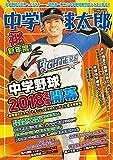 中学野球太郎 VOL.18 (廣済堂ベストムック 385)